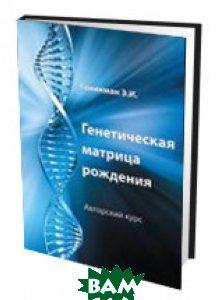 Генетическая матрица рождения. Авторский курс