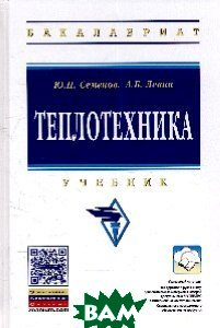 Теплотехника: Учебник. Гриф МО РФ