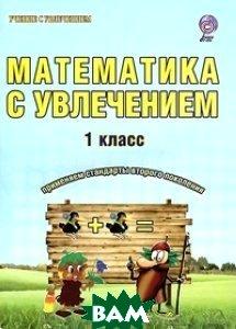Математика с увлечением. 1 класс. Тетрадь для обучающихся. ФГОС