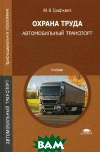 Охрана труда. Автомобильный транспорт. Учебник для студентов учреждений среднего профессионального образования