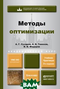 Методы оптимизации. Учебник и практикум для академического бакалавриата