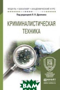 Криминалистическая техника. Учебное пособие