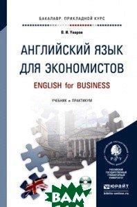 Английский язык для экономистов. Учебник и практикум / English for Business (+ CD)  В. И. Уваров купить