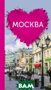 Москва для романтиков. Путеводитель (+ карта)