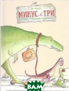 Минус Три мечтает о домашнем животном