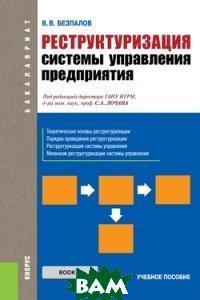 Реструктуризация системы управления предприятия. Учебное пособие