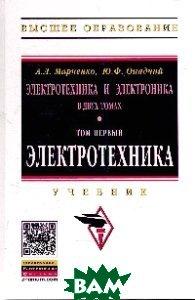 Электротехника и электроника. В 2-х томах. Том 1: Электротехника. Учебник ИНФРА-М