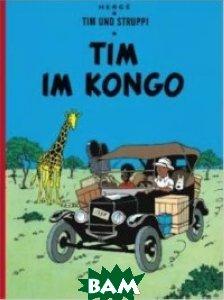 Tim und Struppi: Band 1: Tim im Kongo