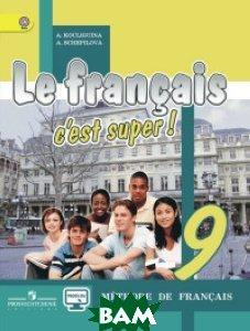 Французский язык. Твой друг французский язык. 9 класс. Учебник. С online поддержкой. ФГОС