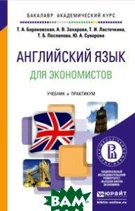 Английский язык для экономистов. Учебник и практикум для академического бакалавриата ЮРАЙТ