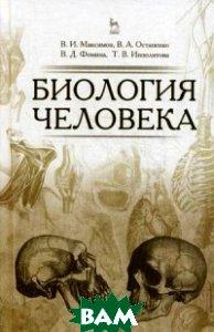 Биология человека. Учебник. Гриф УМО МО РФ