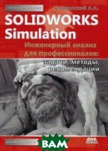 SolidWorks Simulation. Инженерный анализ для профессионалов: задачи, методы, рекомендации. Руководство