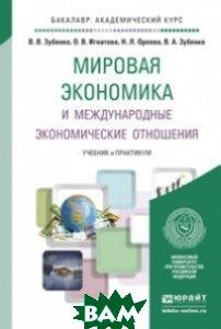 Мировая экономика и международные экономические отношения. Учебник и практикум для академического бакалавриата