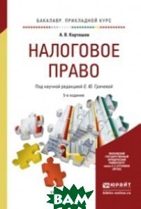 Налоговое право. Учебное пособие для прикладного бакалавриата