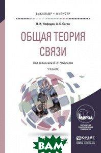 Общая теория связи. Учебник для бакалавриата и магистратуры