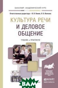 Культура речи и деловое общение. Учебник и практикум для академического бакалавриата