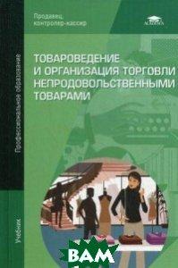 Товароведение и организация торговли непродовольственными товарами. Учебник для студентов учреждений среднего профессионального образования