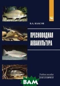 Пресноводная аквакультура: Учебное пособие. Гриф МО РФ