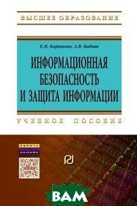 Информационная безопасность и защита информации: Учебное пособие. Гриф МО РФ