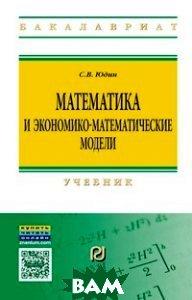 Математика и экономико-математические модели: Учебник. Гриф МО РФ
