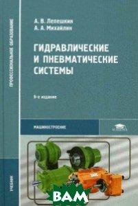 Гидравлические и пневматические системы. Учебник для студентов учреждений среднего профессионального образования