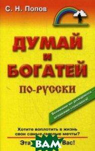 Думай и богатей по-русски  Попов Сергей Николаевич купить