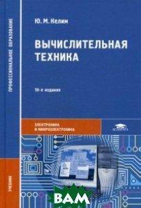 Вычислительная техника. Учебник для студентов учреждений среднего профессионального образования