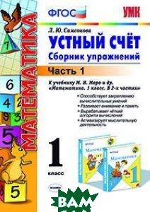 Математика. Устный счет. 1 класс. Часть 1. Сборник упражнений к учебнику М. И. Моро Математика. 1 класс. В 2-х частях . ФГОС