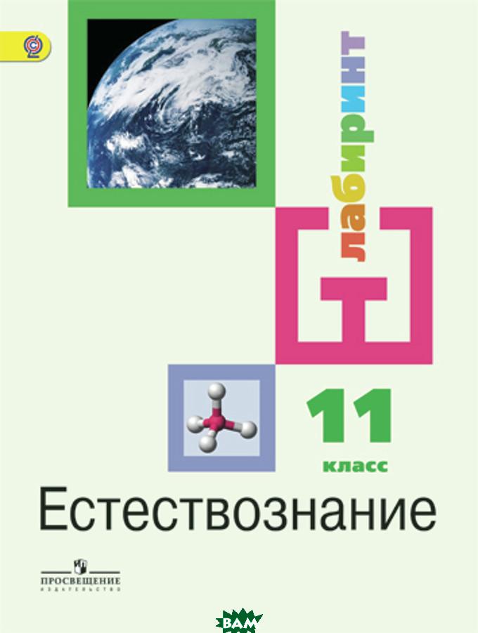 Естествознание. 11 класс. Учебник для общеобразовательных организаций