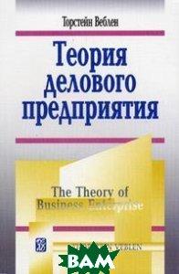 Теория делового предприятия  Веблен Т. купить