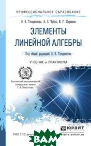 Элементы линейной алгебры. Учебник и практикум для СПО