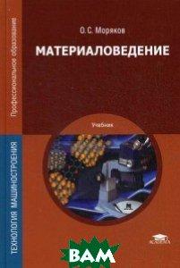 Материаловедение. Учебник для студентов учреждений среднего профессионального образования