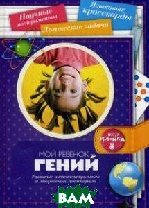 Мой ребенок - гений. Развитие интеллектуального и творческого потенциала. Выпуск 8(8), 2014