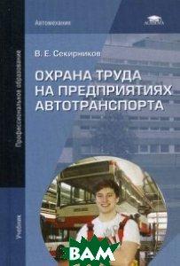 Охрана труда на предприятиях автотранспорта. Учебник для студентов учреждений среднего профессионального образования