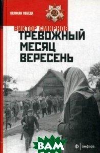 Тревожный месяц вересень  Смирнов Виктор Васильевич купить