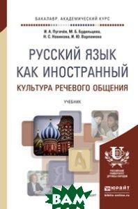 Русский язык как иностранный. Культура речевого общения. Учебник для академического бакалавриата