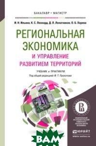 Региональная экономика и управление развитием территорий. Учебник и практикум для бакалавриата и магистратуры