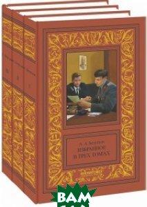 А. А. Безуглов. Избранное в 3-х томах (количество томов: 3)