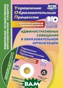 Административные совещания в образовательной организации. ФГОС (+ CD-ROM)
