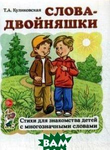 Слова-двойняшки. Стихи для знакомства детей с многозначными словами