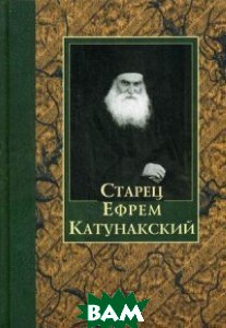 Старец Ефрем Катунакский