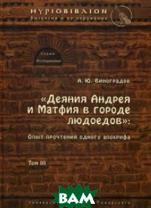 Деяния Андрея и Матфия в городе людоедов. Том 3. Опыт прочтения одного апокрифа