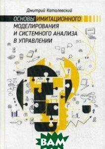 Основы имитационного моделирования и системного анализа в управлении. Учебное пособие