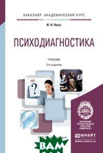 Психодиагностика. Учебник для академического бакалавриата