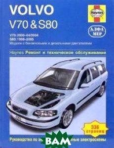 Volvo V70 и S80. Ремонт и техническое обслуживание