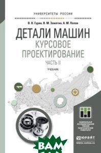 Детали машин. Курсовое проектирование в 2-х книгах. Часть 2. Учебник для бакалавриата и магистратуры