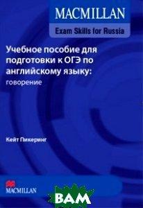 Учебное пособие для подготовки к ОГЭ по английскому языку. Говорение + Код доступа (+ DVD)