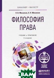 Философия права. Учебник и практикум для бакалавриата и магистратуры