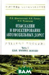 Изыскания и проектирование автомобильных дорог. В 2 томах. Часть 1. План, земляное полотно. Учебное пособие