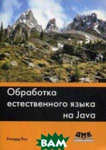 Обработка естественного языка на Java. Исследование разных подходов к организации и извлечению полезной текстовой информации из неструктурированных данных с использованием Java